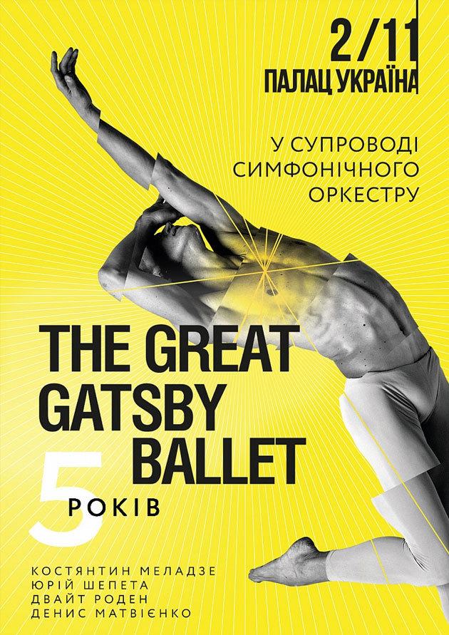 The Great Gatsby Ballet - 02.11.2019 19:00