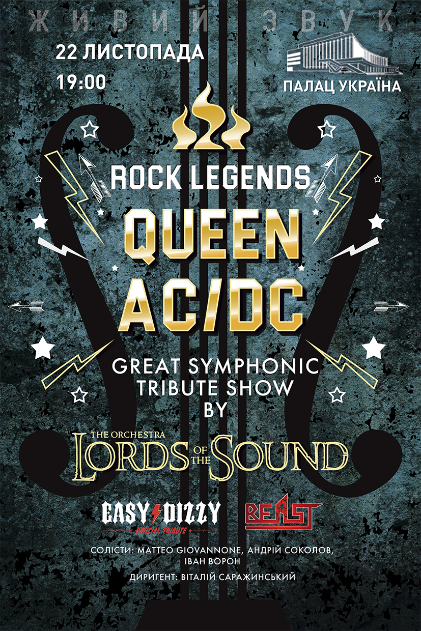SYMPHONIC TRIBUTE SHOW: QUEEN | AC/DC - 22.11.2019 19:00